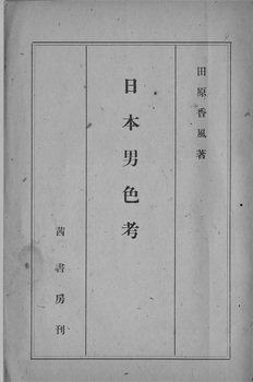 日本男色考(田原香風) (内扉) - コピー.jpg