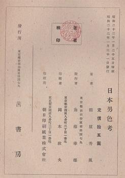 日本男色考(田原香風) (奥付1) - コピー.jpg
