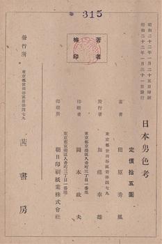 日本男色考(田原香風) (奥付2) - コピー.jpg