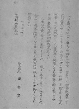 日本男色考(田原香風) (紙片2) - コピー.jpg