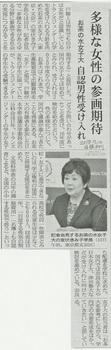 日本経済新聞20180710夕刊.jpg