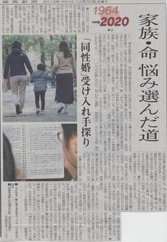 日本経済新聞20191230.jpg
