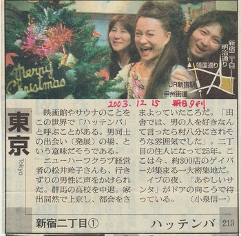 朝日新聞20031215~20 (2).jpg