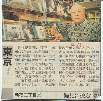 朝日新聞20031215~20 (3).jpg