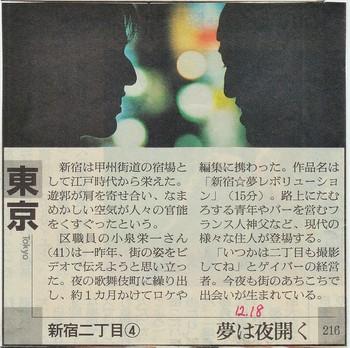 朝日新聞20031215~20 (5).jpg