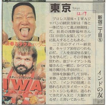 朝日新聞20031215~20 (6).jpg