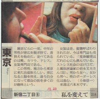 朝日新聞20031215~20 (7).jpg