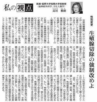朝日新聞20140704.jpg
