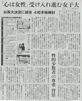 朝日新聞20180710 - コピー.jpg