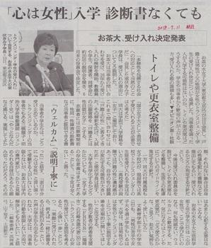 朝日新聞20180711 - コピー.jpg