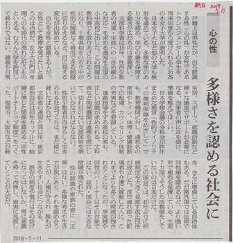 朝日新聞20180711社説 - コピー.jpg