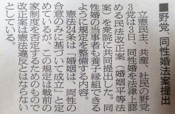 朝日新聞201906042.JPG