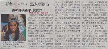 朝日新聞20191217夕刊 (3).jpg