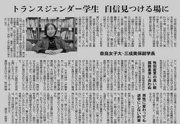 朝日新聞20200901.jpeg