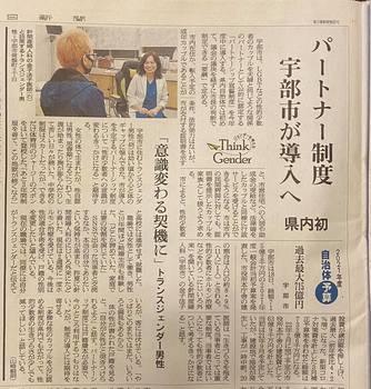 朝日新聞20210219.jpg