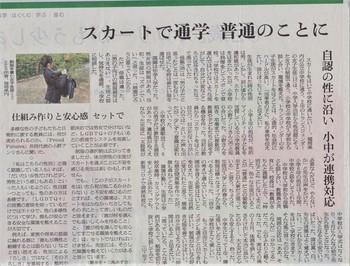 朝日新聞20210622.jpg