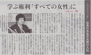 東京新聞20180711 - コピー.jpg