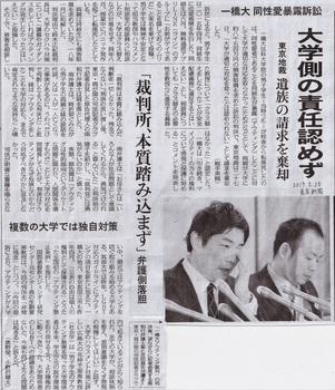 東京新聞20190228.jpg