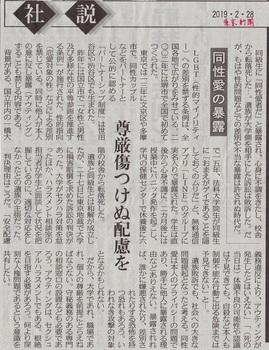 東京新聞20190228(社説).jpg