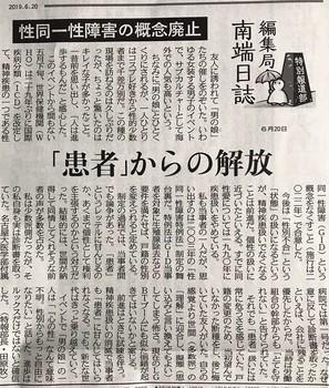 東京新聞20190620.jpg