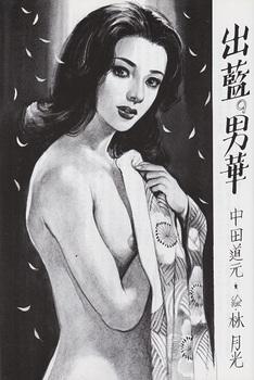 林月光(『Q』38号・198610)1 (2).jpg