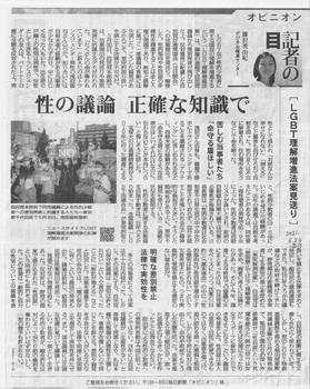 毎日新聞0210624.jpg