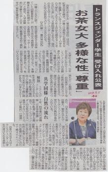 毎日新聞20180711 - コピー.jpg