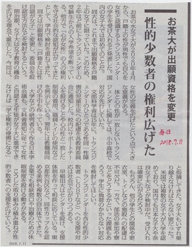毎日新聞20180711社説 - コピー.jpg
