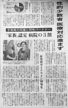 毎日新聞20190904.jpg