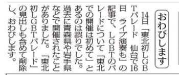 毎日新聞20190917.jpg