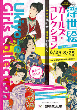 浮世絵ガールズ・コレクション―江戸の美少女・明治のおきゃん―.jpg