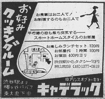 渋谷神山町(キャデラック・19551120).jpg