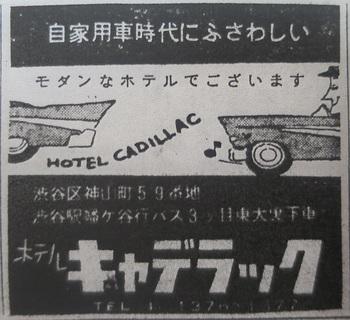 渋谷神山町(ホテルキャデラック・19580212).JPG