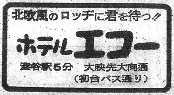 渋谷(ホテルエコー・19531126).jpg