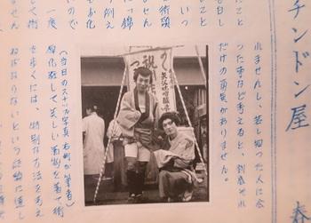 演劇評論23・24号の貼りこみ写真(その2・春日妙子)  (1) - コピー.JPG