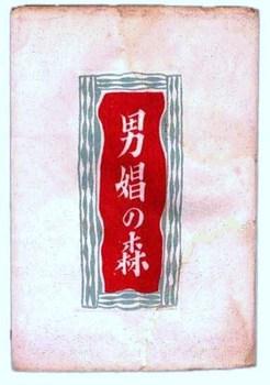 男娼の森 (3).jpg