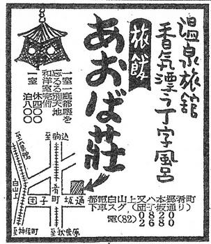 白山(あおば荘・19541009).jpg