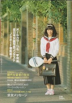 相沢一子2-1(Q49・1988-8) (2).jpg
