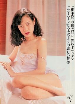 矢木沢まり(『FRIDAY』19890721) - コピー.jpg