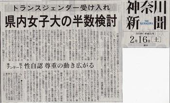 神奈川新聞20190216-1.jpg