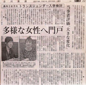 神奈川新聞20190216-2.JPG