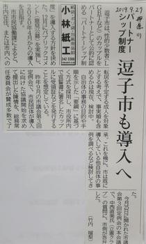 神奈川新聞20190927.JPG