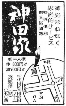 神田小川町(神田家・19531016k).jpg