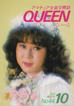 秋野友子2(Q44・1987-10) (2).jpg