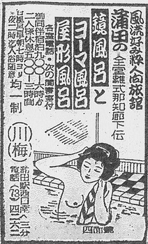 蒲田(川梅・19560621).jpg