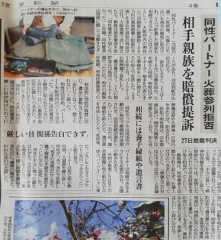 読売新聞20200323.jpg