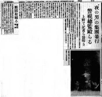 警視総監殴打事件1.jpg