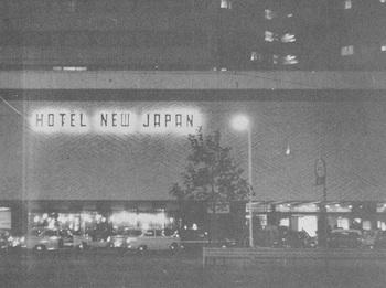 赤坂「ホテル・ニュージャパン」.jpg