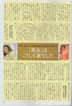 週刊ポスト20180831 (3).jpg