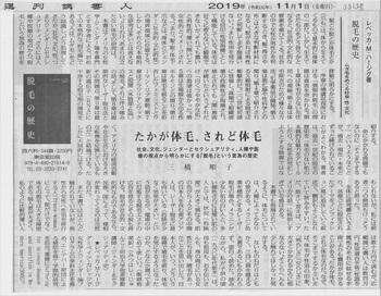 週刊読書人20191101 - コピー.jpg